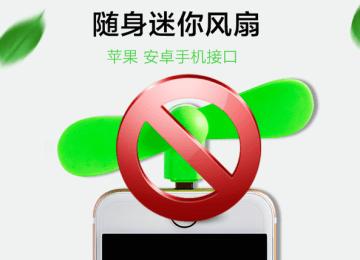夏天到了!小心別用iPhone風扇會導致你的手機晶片燒毀
