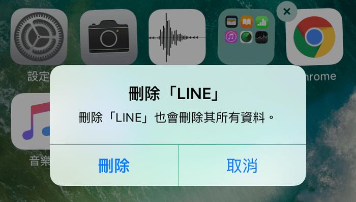 [iPhone/iPad教學]LINE空間佔用太多?教你替LINE瘦身減肥來釋放空間 - 瘋先生