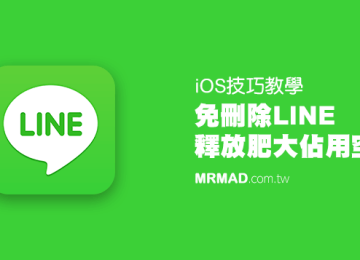[iPhone/iPad教學]LINE空間佔用太多?教你替LINE瘦身減肥來釋放空間
