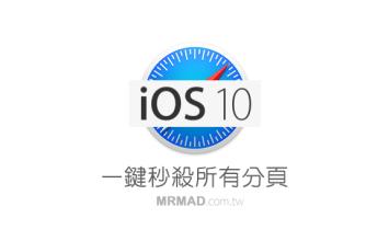 [iOS10教學]免越獄也能夠讓Safari一鍵秒殺所有分頁