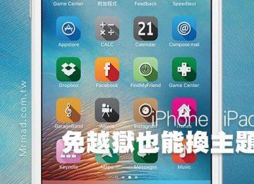 [iPhone/iPad教學]免越獄JB也能讓iOS達成換主題方法