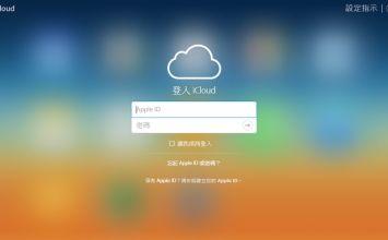 黑客勒索蘋果支付15萬比特幣事件,怕iCloud資料被清除?教你資安防護技巧
