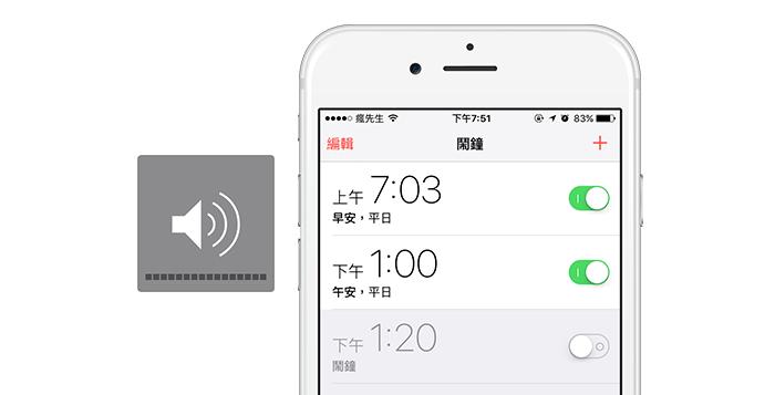 AlarmVolume-tweak