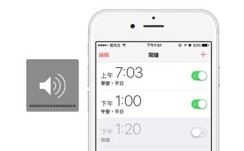 [Cydia for iOS]「AlarmVolume」獨立自訂iOS鬧鐘音量大小聲