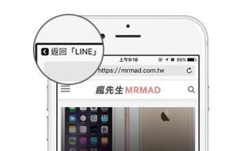 [Cydia for iOS9]免升級iOS10也能擁有新版返回鍵效果「Breadcrumb10」