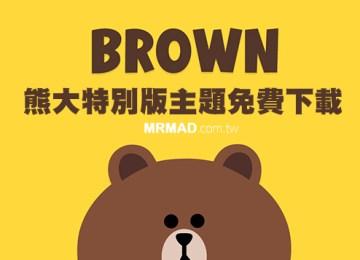 台灣限定LINE熊大特別版主題免費下載