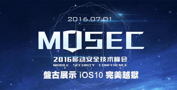 MOSEC-2016-iOS10-beta-Jailbreak-cover