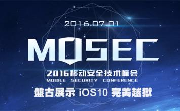盤古團隊在MOSEC 2016大會展示iOS10 beta完美越獄