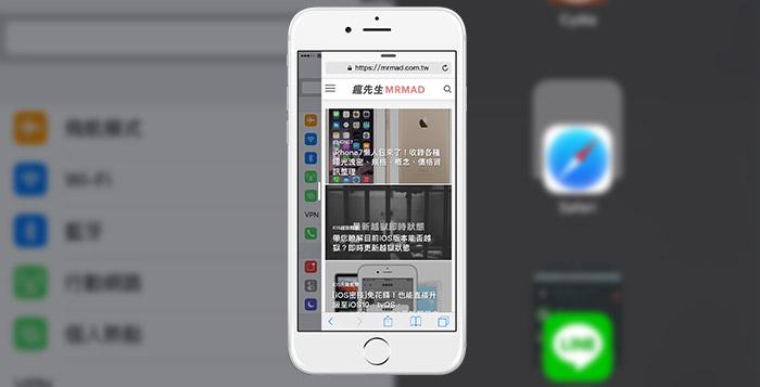 [Cydia for iOS9] 讓iPhone也能夠實現Split View分螢幕功能「Splitify」