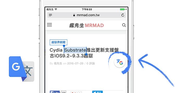 Tap to translate-tweak-cover
