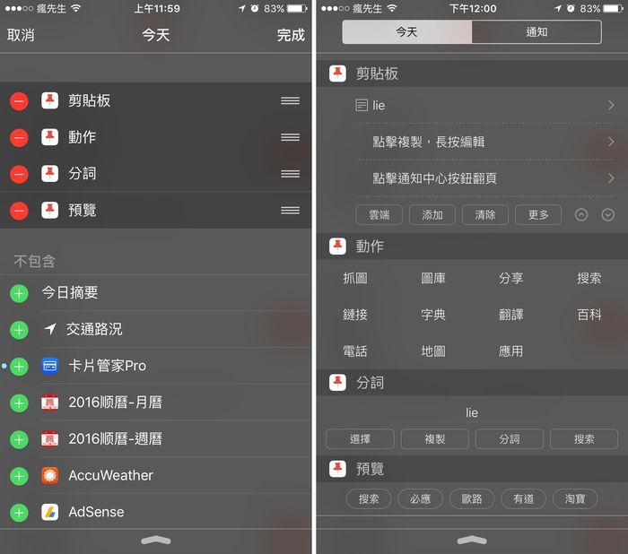 appstore-pin-app-1
