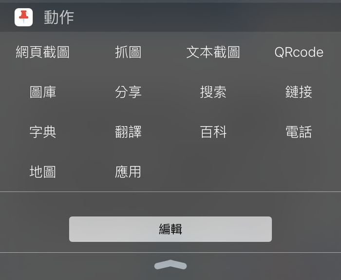 appstore-pin-app-22