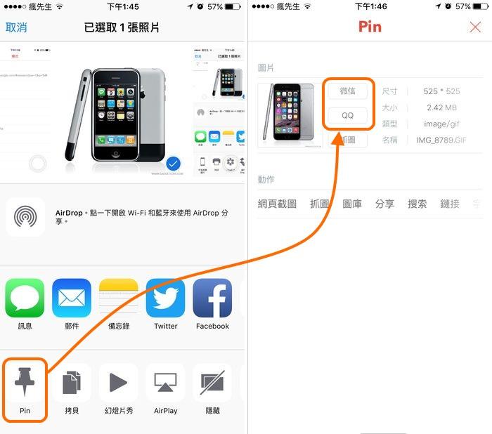appstore-pin-app-7