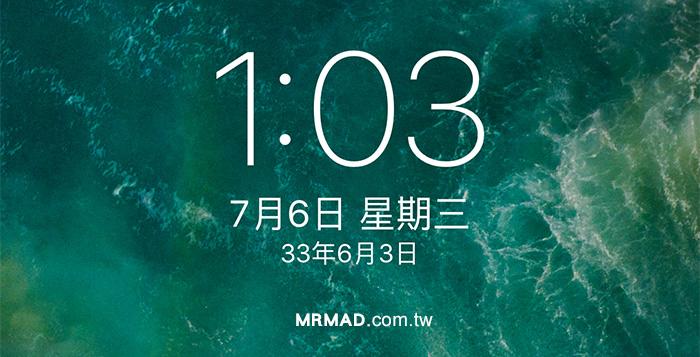 iOS10-beta2-33-years-bug-cover