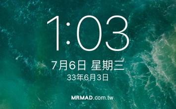 [iOS10教學]關閉 iOS 10 解鎖畫面顯示33年或丙申年問題