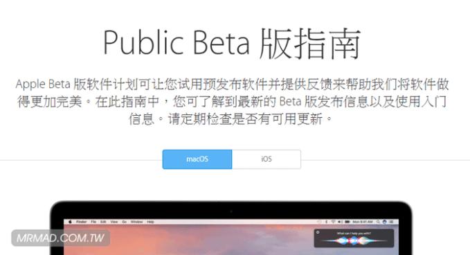 ios10-macos-public-beta-cover-3