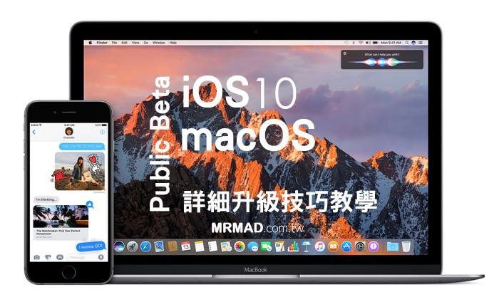 ios10-macos-public-beta-cover