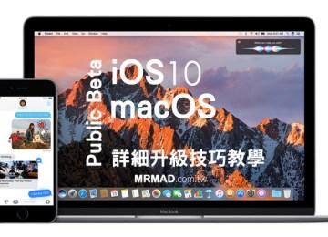 教你升級iOS 10 與 macOS 穩定公開測試版本Public Beta!