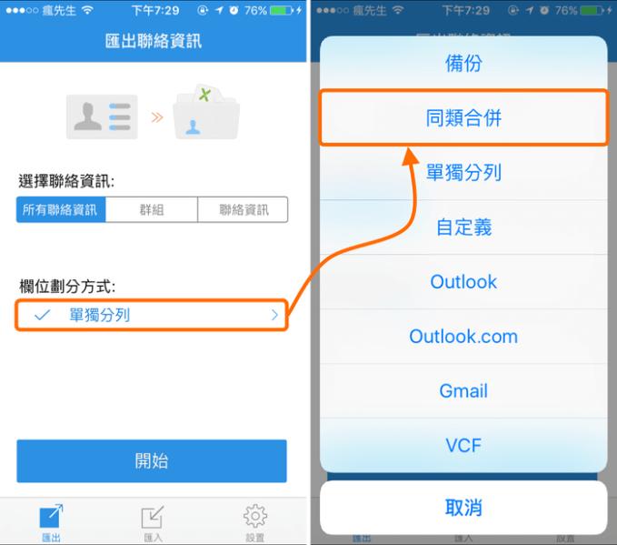 iphone-icloud-export-contacts-cvs-excel-file-10