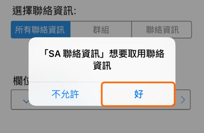 iphone-icloud-export-contacts-cvs-excel-file-10a