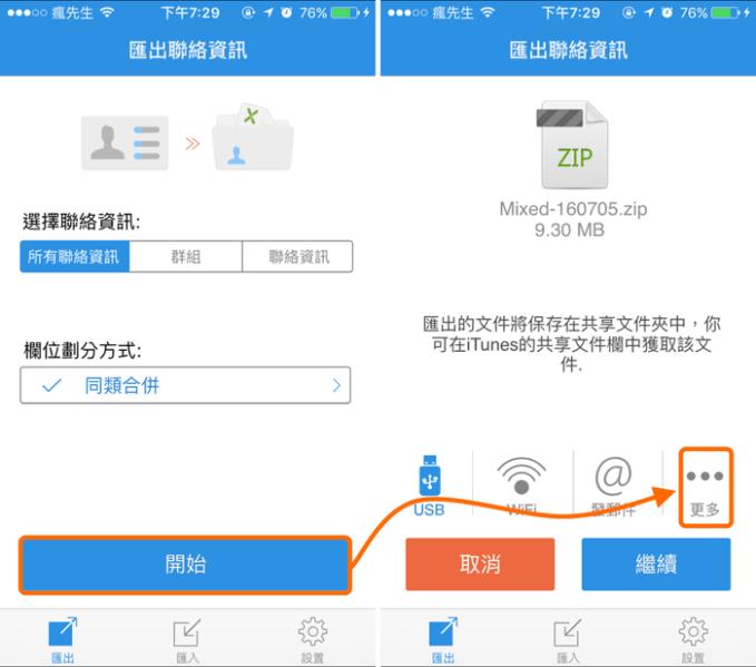 iphone-icloud-export-contacts-cvs-excel-file-11