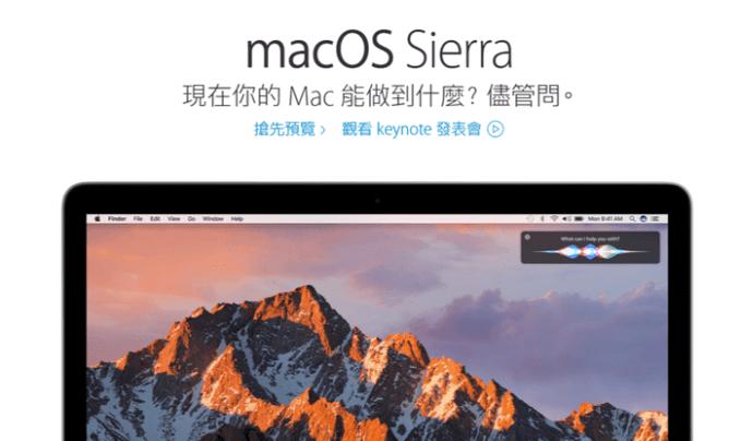 macOS-Sierra-Chinese-website