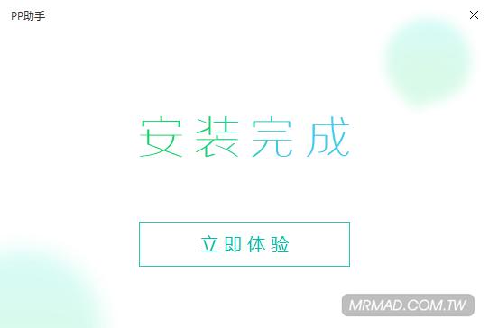 pangu-jb-iOS9.3.3-3