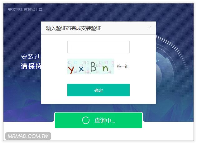 pangu-jb-iOS9.3.3-6