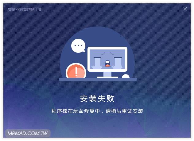 pangu-jb-iOS9.3.3-7