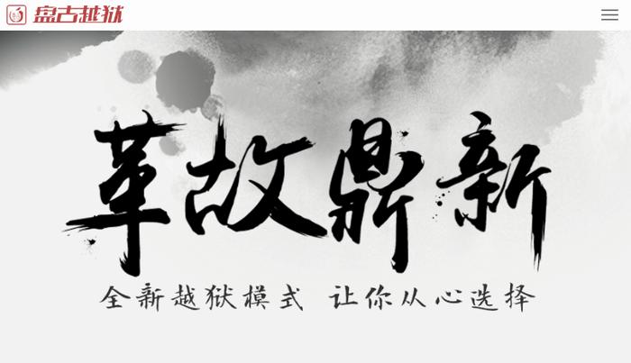 pangu-jb-iOS9.3.3-cover