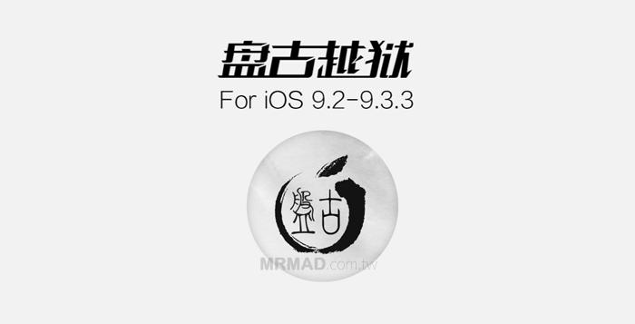 pangu-jb-iOS9.3.3-nopp-cover