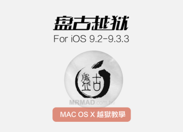iOS9.2-9.3.3 Jailbreak盤古越獄教學!採用Cydia Impactor越獄(for Mac用戶)
