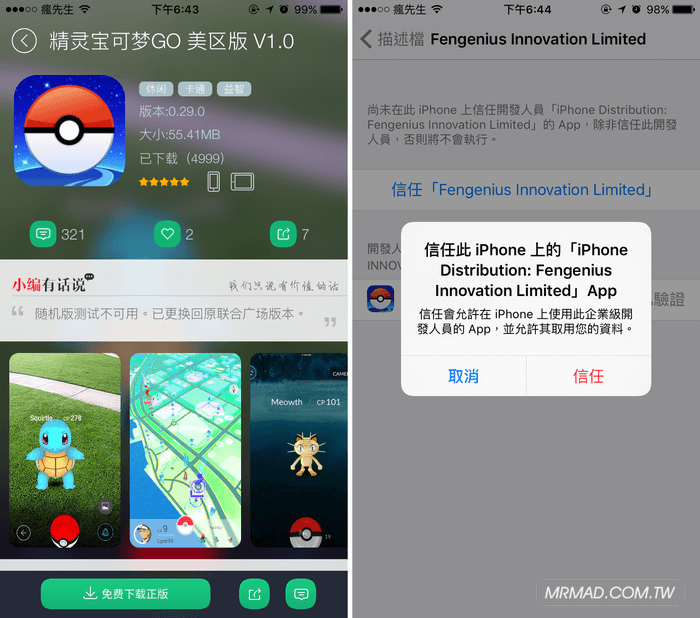 pokemon-fig3