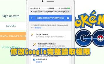 [教學]Pokemon Go推出v1.0.1版!教你修正Google帳號完整存取權限