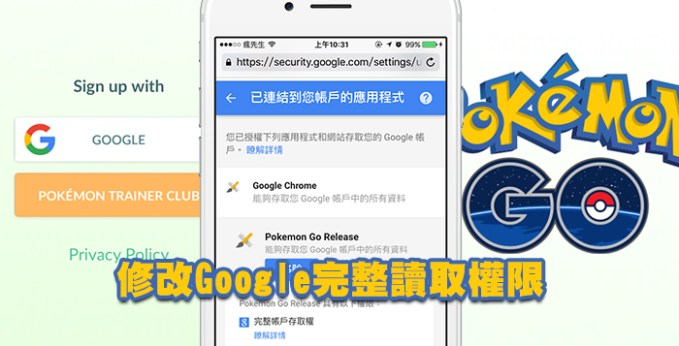 pokemon-go-google-full-access-cover