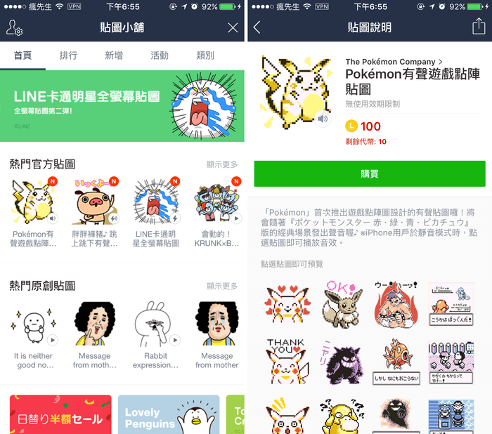 pokemon-lin-Paid-sticker-3