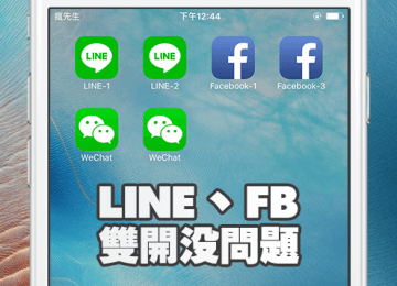 透過AppDuplicator達成多開或雙開LINE、FB、WeChat等支援多種App