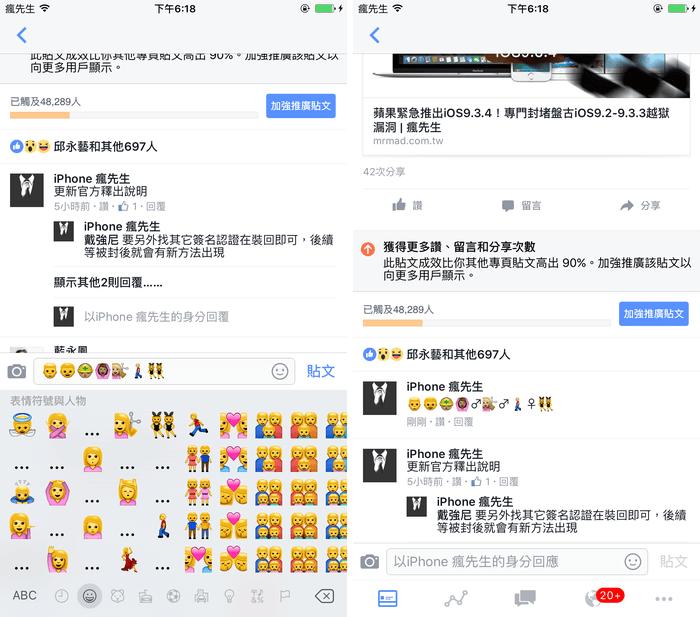Emoji10-tweak-3