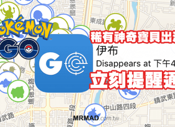 Pokemon GO地圖攻略:Go Radar附近有特殊神奇寶貝馬上震動通知