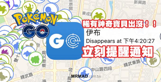 GoRadar-app-cover