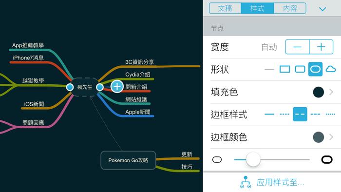 MindNode-app-7