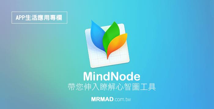 MindNode-app-cover