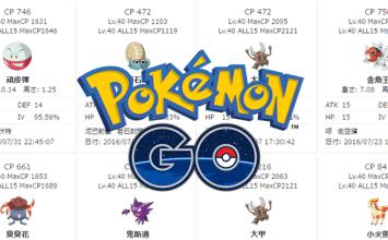 Pokemon GO攻略:用Pokeiv來秒查所有精靈寶可夢正確IV值