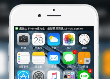 [Cydia for iOS]TinyBar老牌通知橫幅工具!提供最新修正支援iOS9(含中文化)