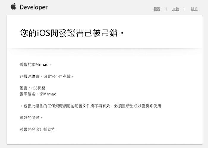 apple-ios9.3.4 releases-1