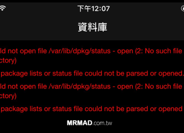 完美解決Cydia跳出Could not open file /var/lib/dpkg/status紅字錯誤