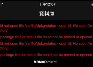 完美解決Cydia跳出Could not open file /var/lib/dpkg/status紅字錯誤