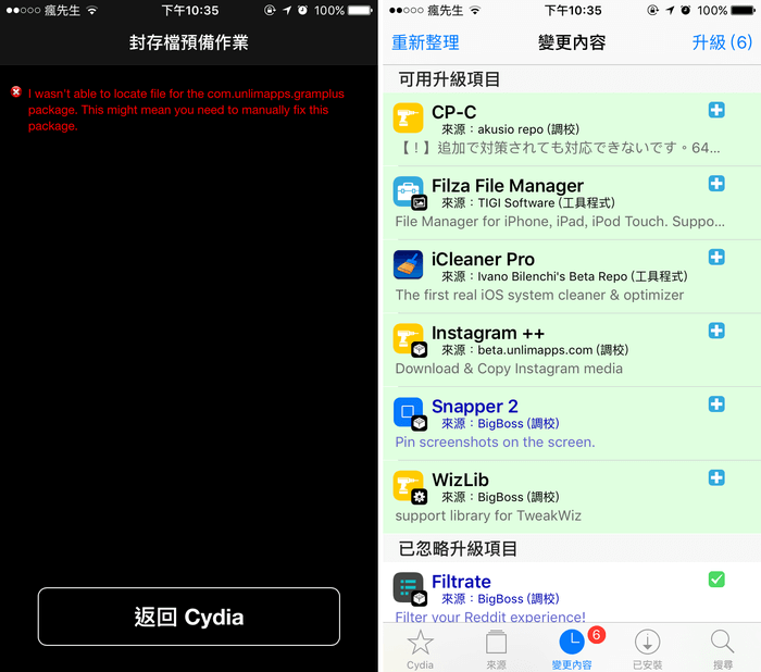 cydia-error-i-wasn't able to locate-1