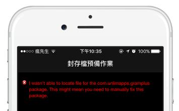 完美解決Cydia顯示封存檔預備作業紅色錯誤 I wasn't able to locate file for the …