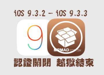 iOS9.3.2與iOS9.3.3 SHSH認證正式關閉!iOS9最後越獄終結